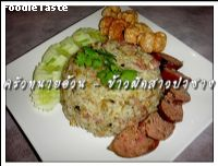 ���ǼѴ��ǻ�ҫҧ (Nam Prik Num fried rice)
