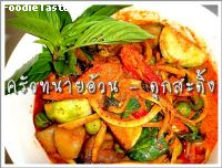 ดุกสะดิ้ง (Spicy stir fried cat fish with red curry paste and fingerroot)