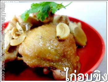 ไก่อบขิง (Roasted chicken in ginger sauce)