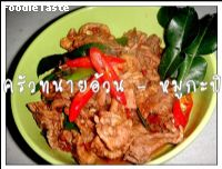 หมูกะปิ (Stir fried pork with shrimp paste)