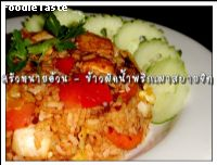 ���ǼѴ��Ӿ�ԡ���ѧ����ѵ� (Fried rice with vegetarian chili in oil)