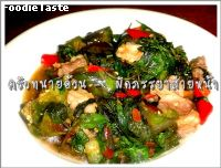 สูตรผัดภรรยาส่ายหน้า (Spicy stir fry eggplant and pork belly with preserved bean paste)