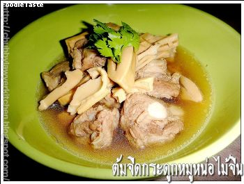 ����״��д١�����͹�Ѻ˹�����չ (Pork cartlages and Chinese style preserved bamboo soup )