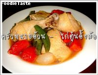 ���������� (Slow cooked chicken)