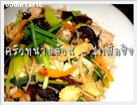 ไก่ผัดขิง (Stir fried chicken, ginger and mixed vegetables)