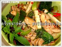 สะโพกดินระเบิด (Stir fried spicy chicken thigh fillet with coconut shoot)