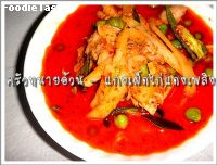 ᡧ����˹����� (Red curry chicken with bamboo shoot)