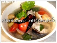 ��Ҫ�͹��蹹�� (Snake � head fish scipy soup)