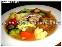 ราดหน้าขุนพล (Warlord's stir fried noodles with sauce)