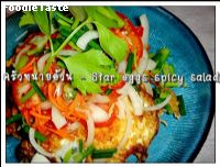 ยำไข่ดาว  (Spicy salad with fried eggs)