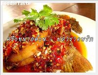 ปลาราดพริก (Deep – fried fish and chili sauce)