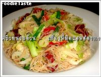 เส้นหมี่ผัดแฮมฮ่องกง (Stir fried Hong Kong ham with vermicelli and mixed vegetables)