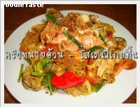 �������µ�� (Stir fried seafood with curry powder)