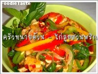 ไก่ลุยสวนพริก (Spicy stir fried chicken and capsicum and basil)