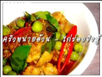 ไก่หร่อยจังหู้ (Chicken with Southern curry paste and pea eggplants)