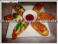 Bruschetta alle ปลากระป๋อง (Bruschetta canned makeral in tomato sauce)