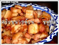 หมูผัด (Moo Pud : caramelized pork belly)